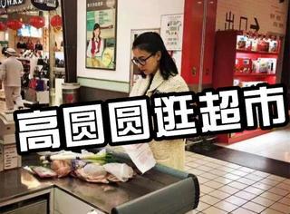 大家下次逛超市要注意了,没准就能偶遇高圆圆呢...