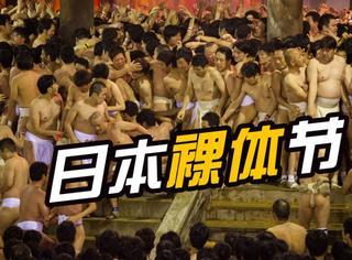 日本的裸体祭:9000多个男人赤身裸体过节