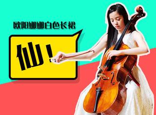 欧阳娜娜演奏大提琴气场全开,一身白裙仙气范儿冲天