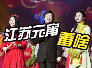 """柳岩和开心麻花演《上海滩》、费玉清现场""""嘿嘿嘿"""",江苏元宵晚会要上天!"""
