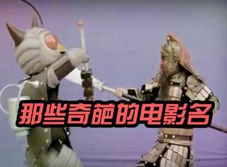关公大战外星人、谁杀了潘巾莲、新建文件夹...怎么会有这么奇葩的电影名!