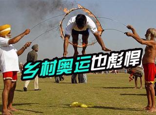 """印度乡村""""山寨""""奥运会:开挂的永远在开挂!"""
