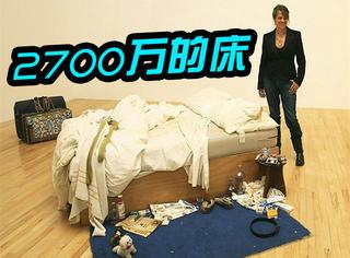 她把一张床拍卖了2700万,还把睡过的男人都变成了作品!