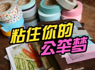 这是全世界最萌的胶带工厂,还不快带着少女心参观?