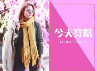 【今天穿啥】粗线毛衣和粗线围巾才是绝配!