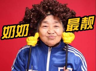 """""""宜宾最靓奶奶""""横空出世,80岁的奶奶20岁的美!"""