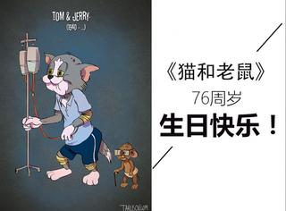 《猫和老鼠》76岁生日快乐!谢谢你们曾给了我们一个完美的童年...