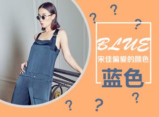 小宋佳穿连体裤晒自拍,不小心透露自己穿衣爱蓝色!