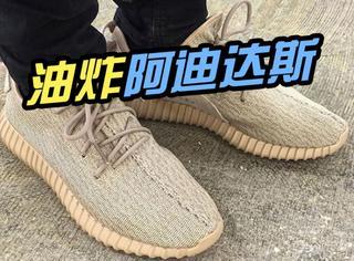 他把最近超火的adidas Yeezy潮鞋给油炸了...