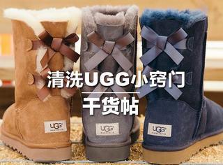 干货帖|穿了一个冬天的UGG该洗洗晒晒了,小心发臭!