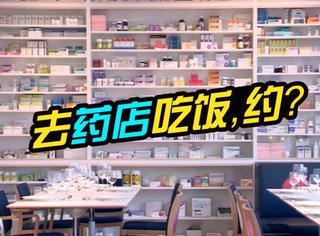 艺术大咖把餐厅开进药店,这饭局咱还约么?