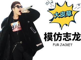 贾乃亮模仿GD穿起了大皮草,这种魔性打扮他学成功了吗?