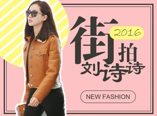 """刘诗诗穿件机车夹克就出街,古典美人要变""""问题少女""""啦!"""