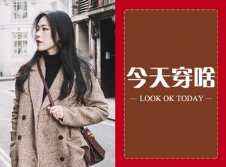 【今天穿啥】听说无公害的森系女孩都喜欢穿棕色系!