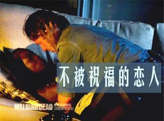 《行尸走肉 第10集》:就算他们把床单都滚烂了,全5亿人也不接受他们的爱情!