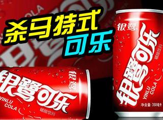 世界上竟有这么多杀马特式可乐,像星星一样数不过来!