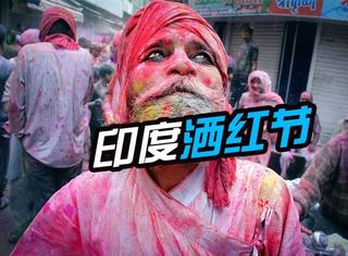 印度洒红节互相洒颜料:开春就是要红红火火!