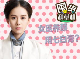 女医刘诗诗用七白膏养颜,我们想要好肌肤要怎么办?