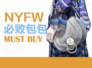 必败 | 16秋冬纽约时装周什么包包值得买?收下这份新季List
