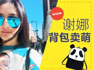谢娜背着熊猫包包卖萌,张杰想拦都拦不住!