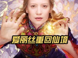 """爱丽丝重回仙境与""""时间""""对战,这才是特效电影应该有的样子!"""