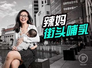 """""""乳房是我的,孩子也是我的"""":辣妈街头哺乳挺白领母乳喂养!"""