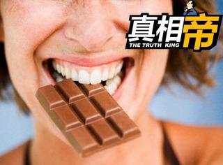 【真相帝】想变聪明?专家说多吃巧克力就行了!