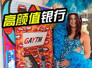 悉尼同性恋狂欢节:男人女人再美也美不过这家颜值爆棚的银行!