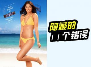 这个疯传的士力架广告里藏了11个错误,考眼力的时候到了!