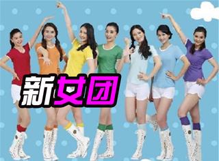 广州供电局推出女子组合power girls正面对抗Sunshine,人家连MV都出了...