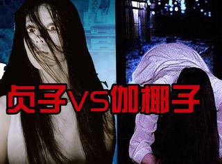 《贞子VS伽椰子》:两大女鬼对撕到底谁更厉害?好心疼被她们同时缠上的女主!