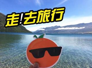 独家 | 雾霾吸的有点烦,橘子君跑去新西兰尝了尝大自然!
