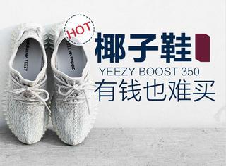 被炒到上万元的椰子鞋,为啥明星都爱它!