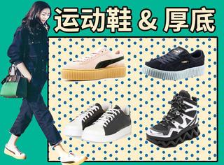 刘雯穿的鞋这么厚!但它只是一双运动鞋啊
