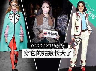 Gucci2016秋冬 | 细节还是这么华丽,不过穿它的姑娘好像长了几岁