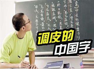 这150个中国字你一写就错,真想重新高考一遍!
