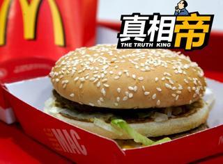 【真相帝】麦当劳汉堡放了6年都不腐烂的秘密竟然是...