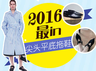 超越Gucci毛拖鞋!2016最红尖头平底拖鞋你会买单吗?