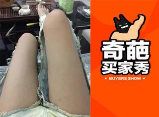 【奇葩买家秀】破洞裤不算啥,露大腿的牛仔裤才是宇宙新时尚!