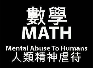 上数学课时你的身心是何种体验?