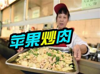 苹果炒肉、香蕉鸡丁,食堂新菜又刷新了黑暗料理新高度!