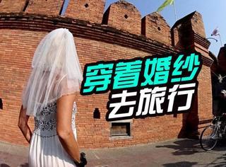 49岁离婚女穿婚纱旅行:去爱吧,就像不曾受过伤害一样