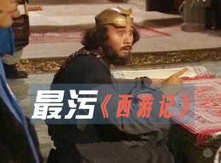 孙悟空做东宫娘娘,唐僧第一次接吻,我要给你们安利一部最污的《西游记》