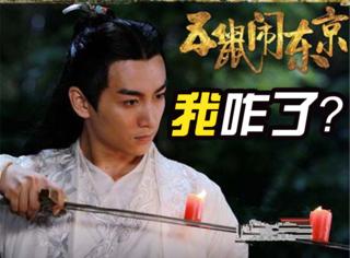 要是陈晓本人也像《五鼠》中这样耿直,陈妍希打死都不会嫁吧!