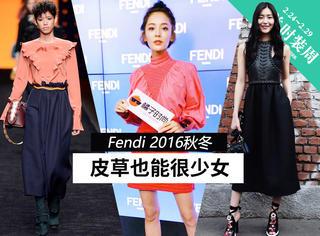 有甜美的娜扎、帅气的刘雯,这一季的Fendi女孩都爱!
