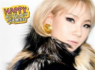 【今天她生日】CL:2NE1的实力担当,12岁站寒风苦等面试机会