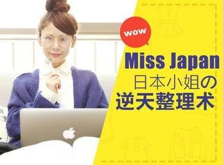 最矮日本小姐的逆天整理术,乱糟糟的大衣柜分分钟变干净