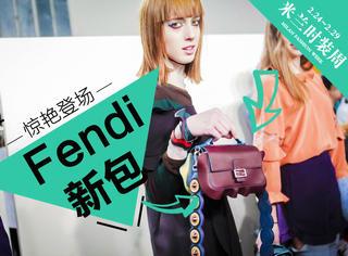 Fendi秀刚结束,又留下一大波新款包包给你败!