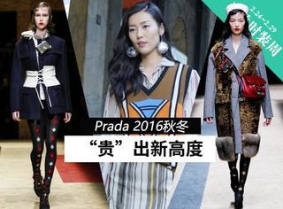 """大表姐文艺范儿看秀,Prada又""""贵""""出了新高度!"""