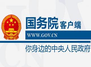 惊呆!咱中国国务院都出app了,收到推送你敢拒收?